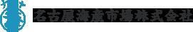 名古屋海産市場株式会社のお問い合わせ